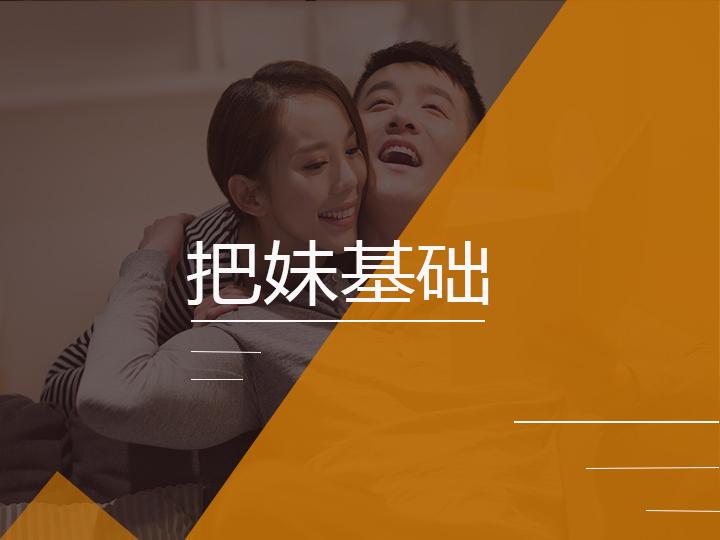 课程介绍-把妹基础-风辰恋爱PUA