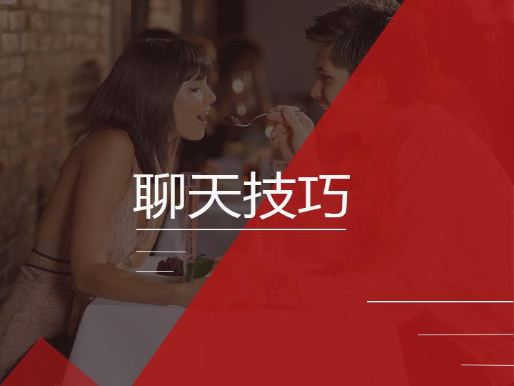课程介绍-聊天技巧-风辰恋爱PUA