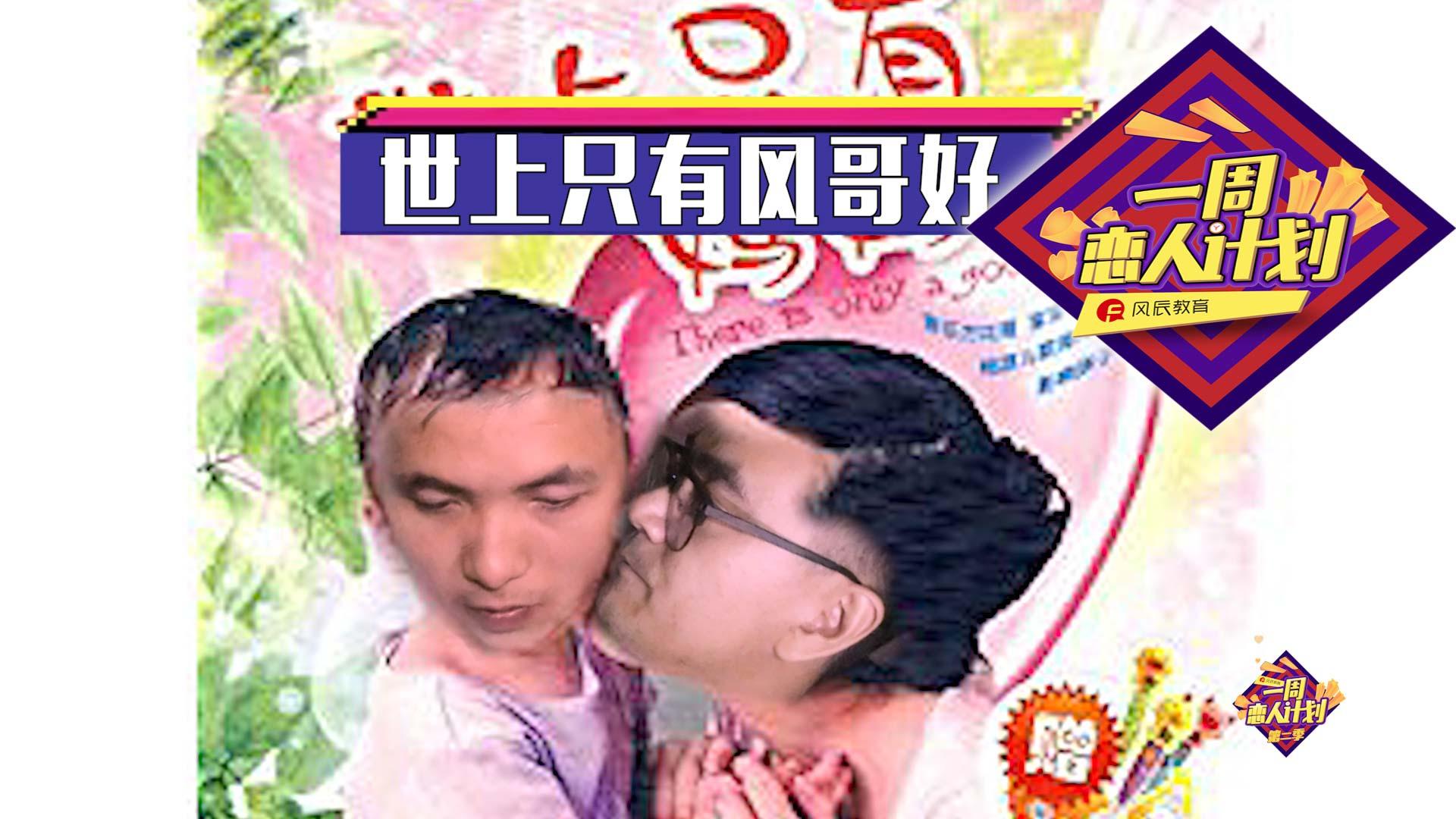 拜金主播: 开五星套房就跟你走——《一周恋人计划》第二季第6集-风辰恋爱PUA